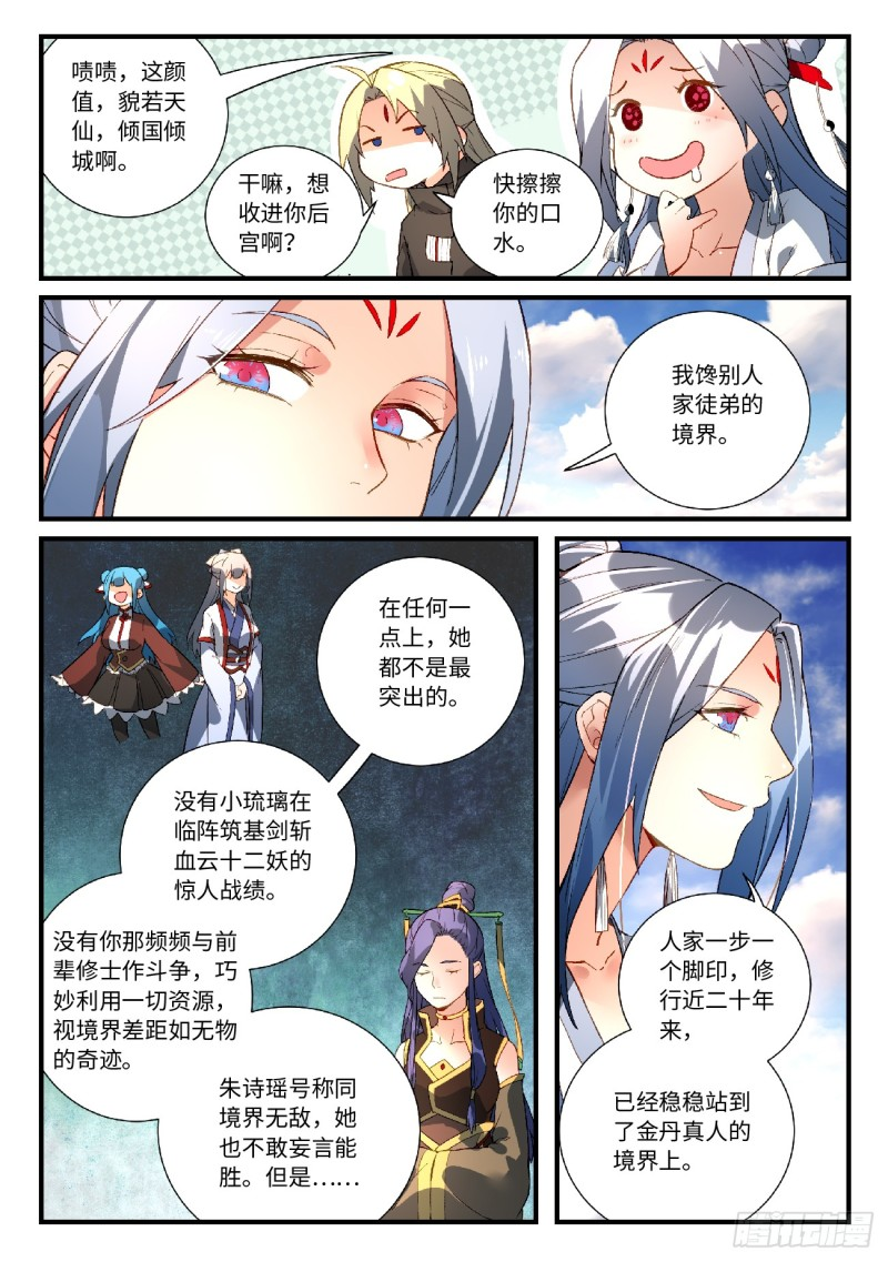 【漫画更新】从前有座灵剑山580~581话