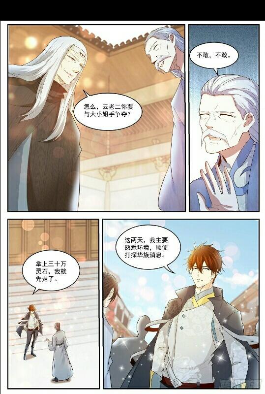 【漫画】🔥🔥重生之都市修仙 第430话(附图)🔥🔥