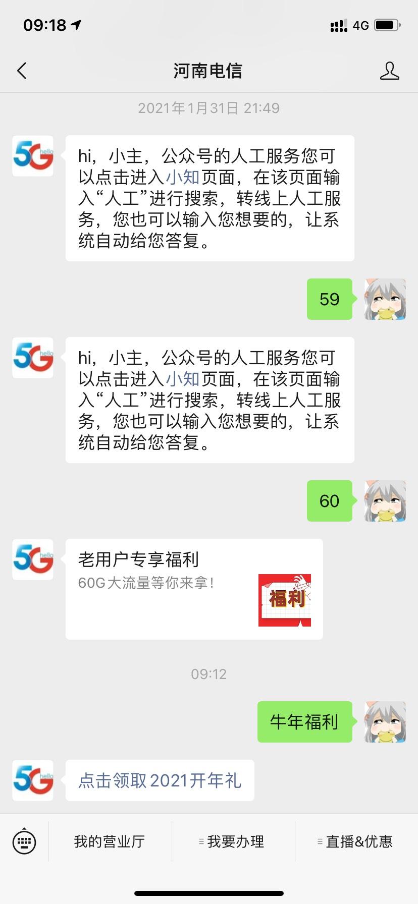 图片[1]-河南电信领领流量-飞享资源网