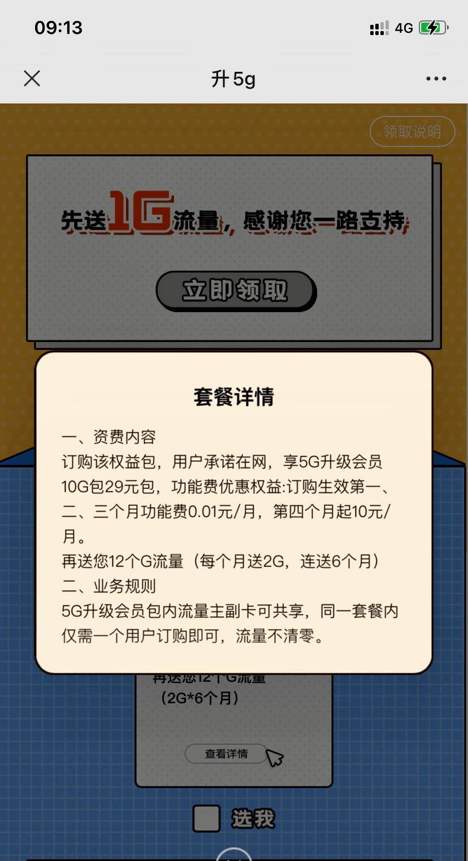 图片[2]-河南电信领领流量-飞享资源网