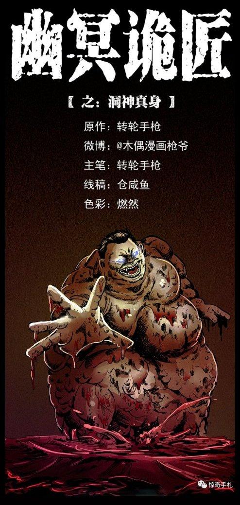 【漫画更新】幽冥诡匠 第343话 《洞神真身》-小柚妹站