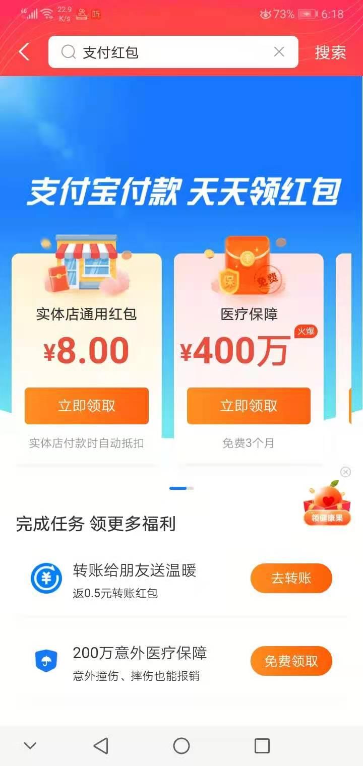 图片[1]-支付宝实体店支付红包(8元)-飞享资源网