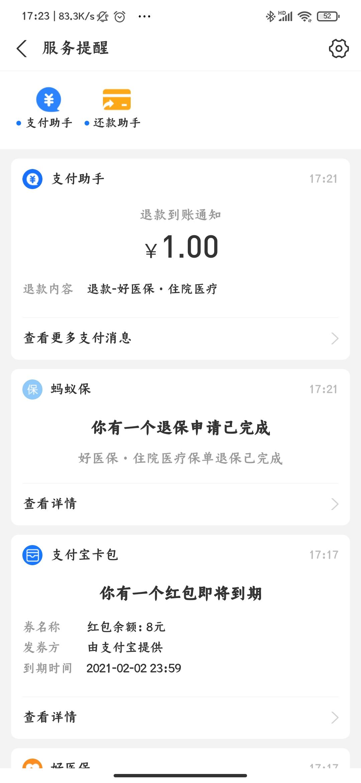 图片[3]-支付宝实体店支付红包(8元)-飞享资源网