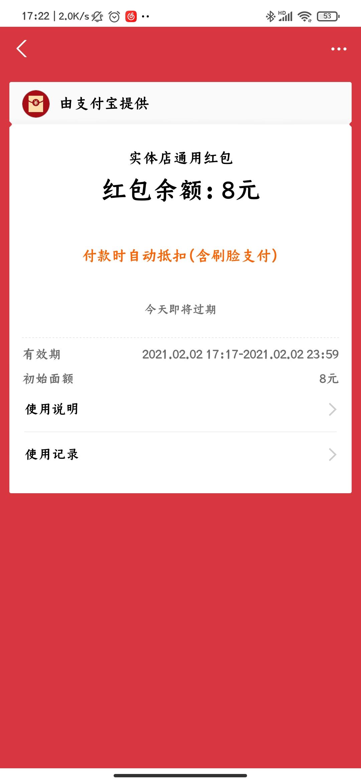 图片[2]-支付宝实体店支付红包(8元)-飞享资源网