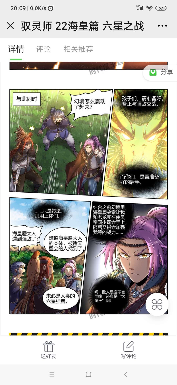 【漫画更新】驭灵师 海皇篇 六星之战