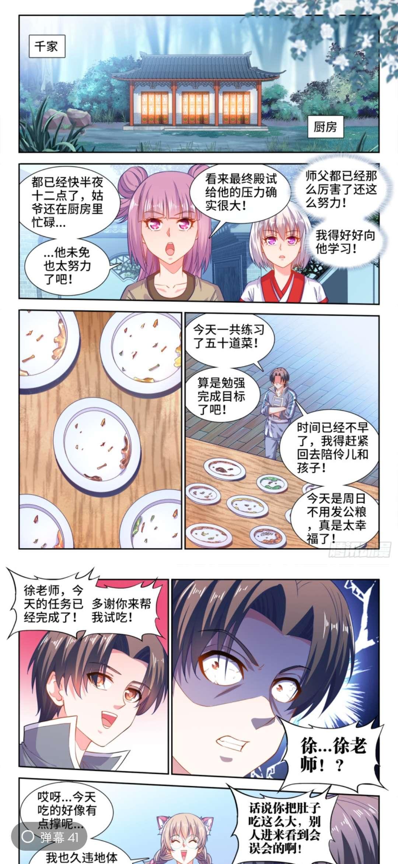 【漫画更新】食色大陆   第446话-小柚妹站