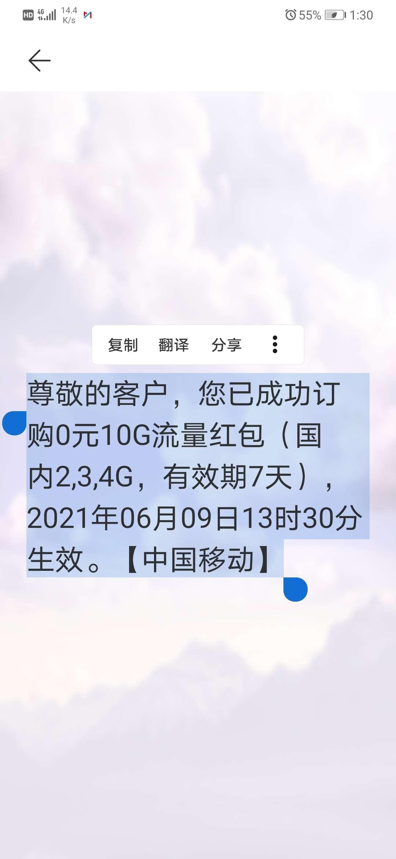 广东移动白嫖咪咕视频5-10话费或10g流量