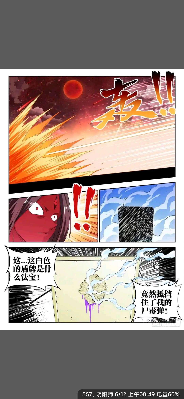【漫画更新】我的天劫女友第559话  (阴阳师)