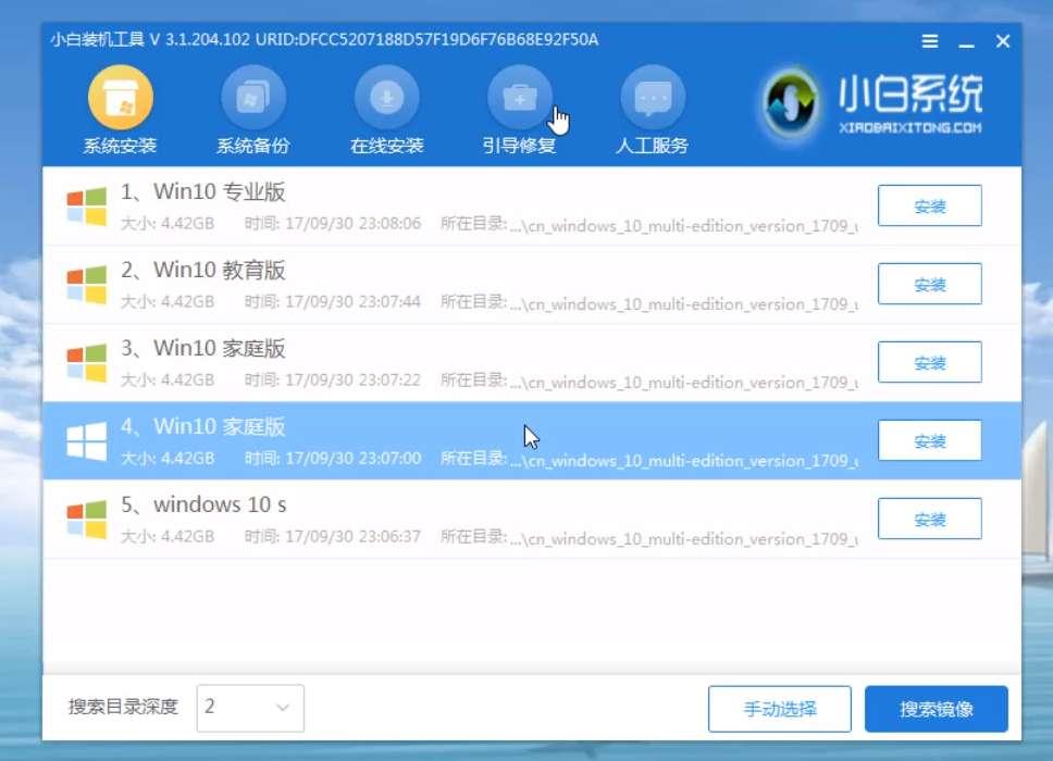 技嘉电脑使用U盘重装系统