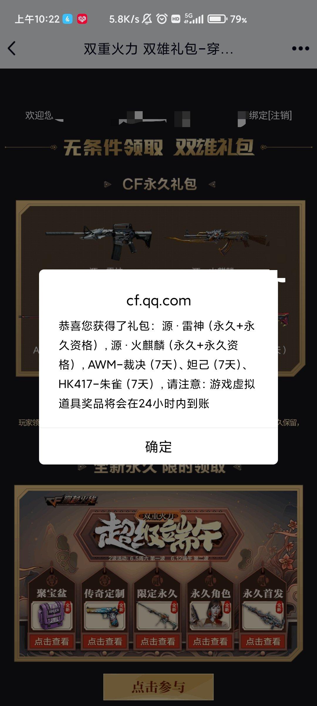 【虚拟物品】CF用户免费领永久枪