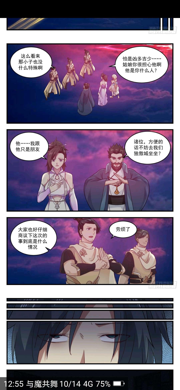 【漫画更新】武炼巅峰  第614话
