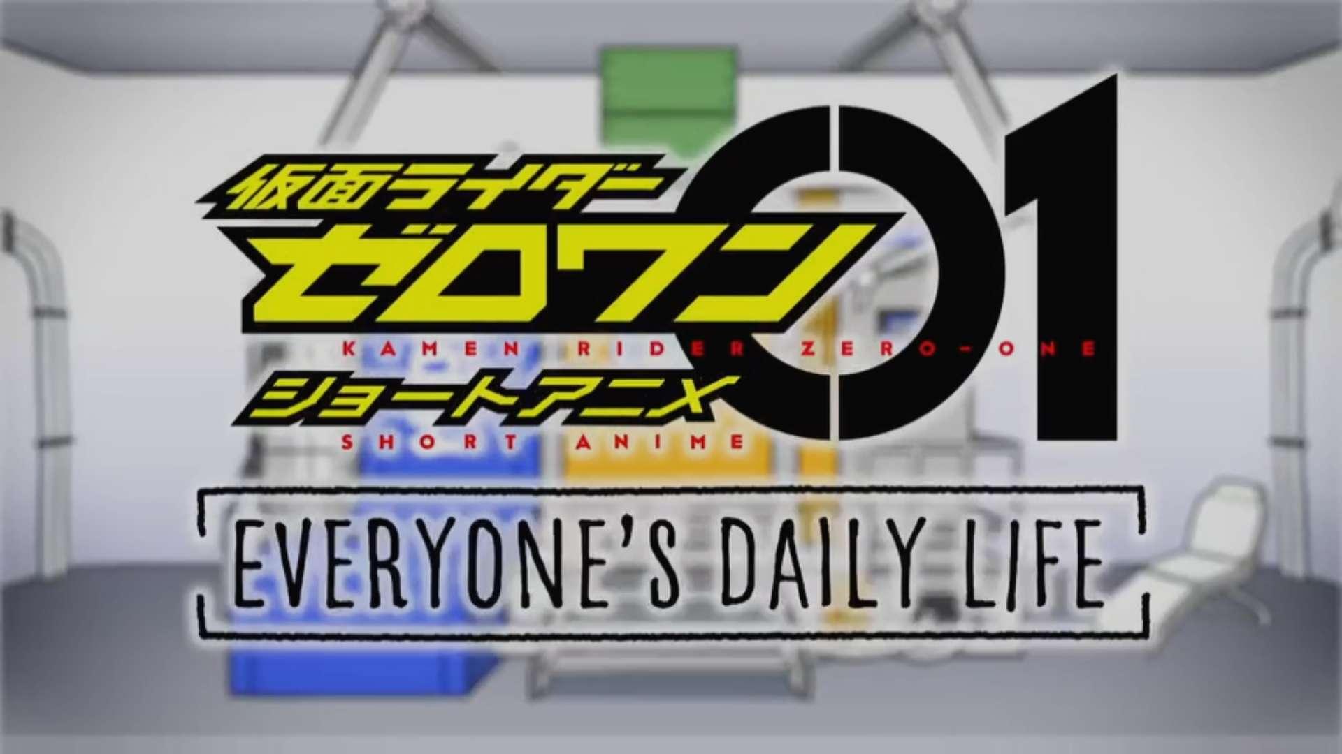【动漫资讯】《假面骑士01》短篇动画化!7月23开播!