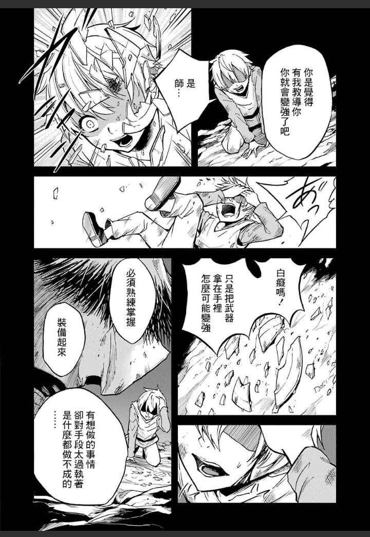 【漫画更新】哥布林杀手外传3到10话