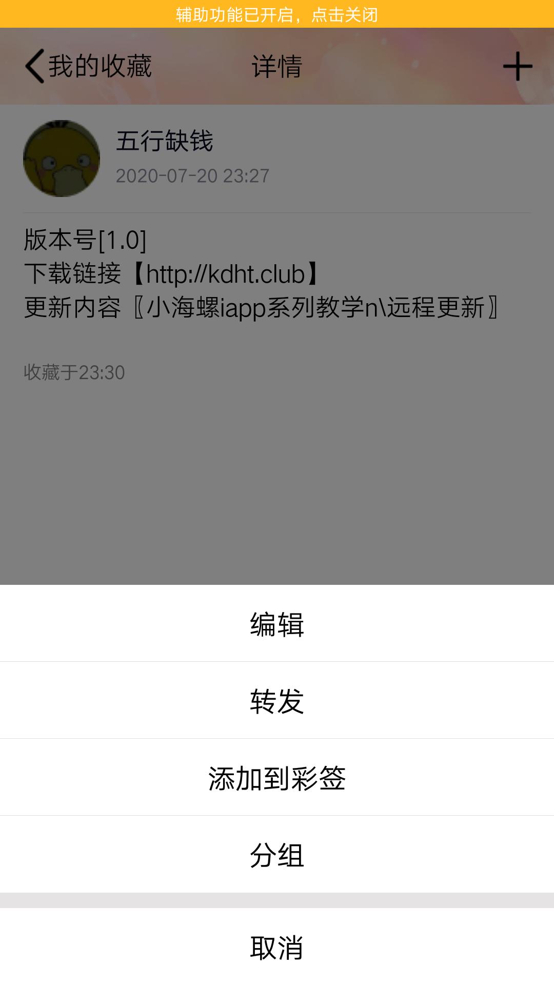 【iapp教学】远程更新