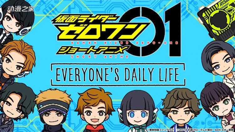 【资讯】《假面骑士01》短篇动画化!7月23日开播-小柚妹站