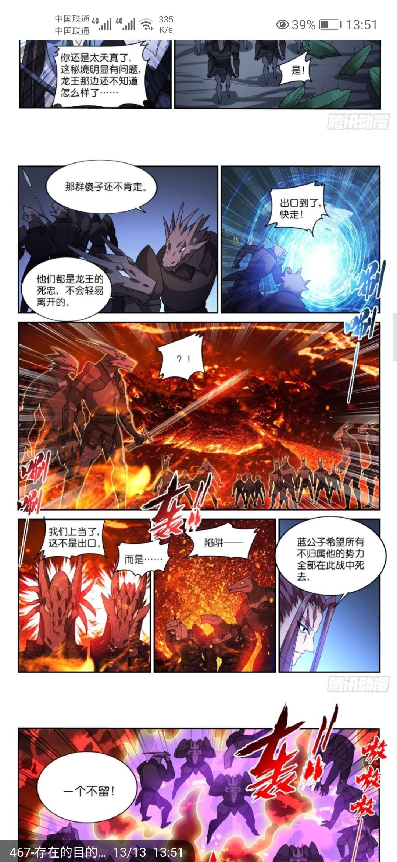 【漫画更新】妖精种植手册   第467话