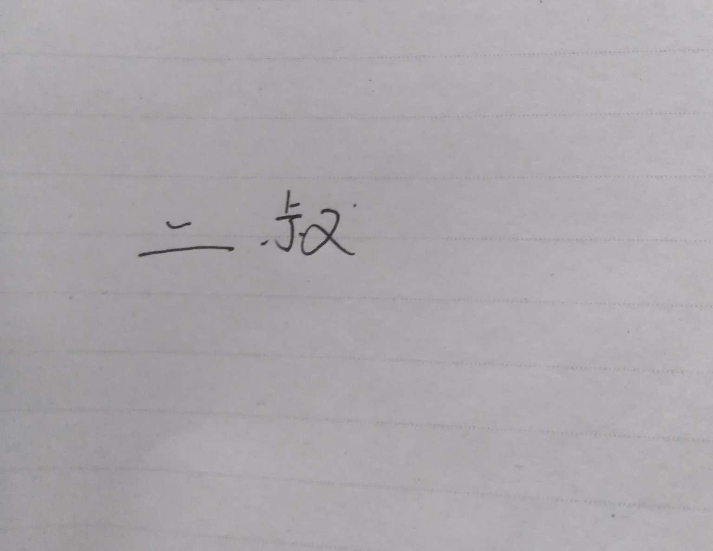 【原创教程】手写改图教程