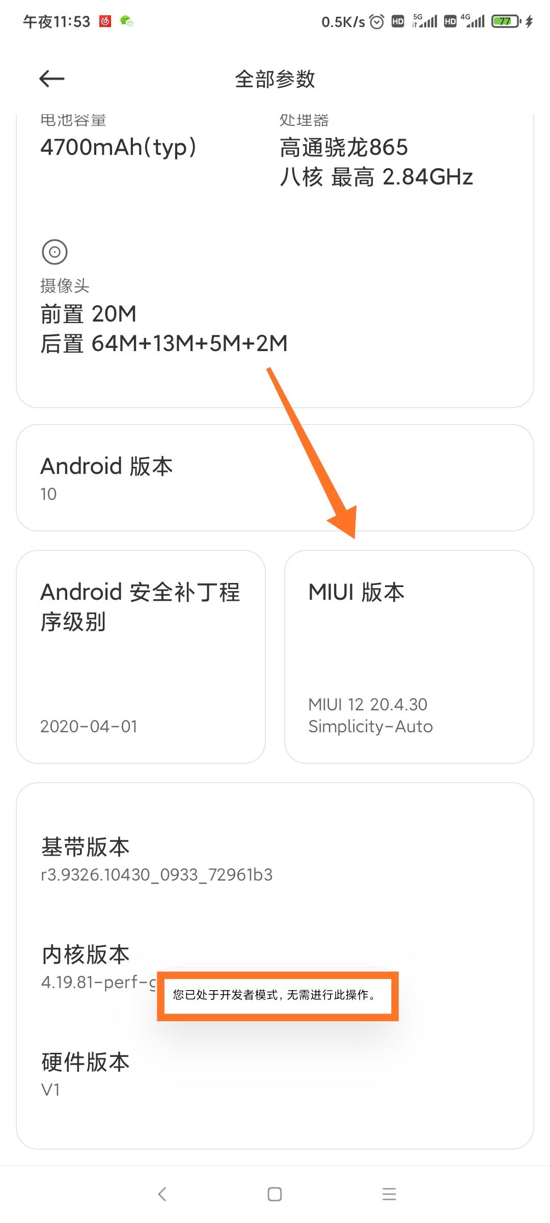【原创教程】修改手机字体大小以及页面布局大小