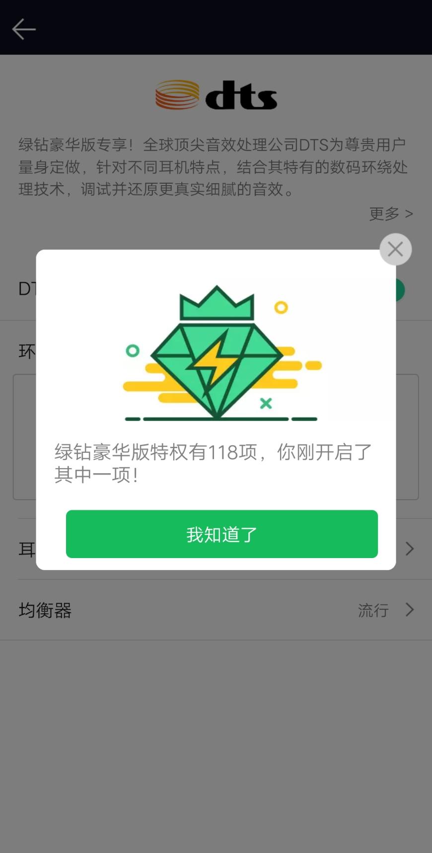 手机QQ音乐破解版#解锁DTS音效等特权‖v10.1.6