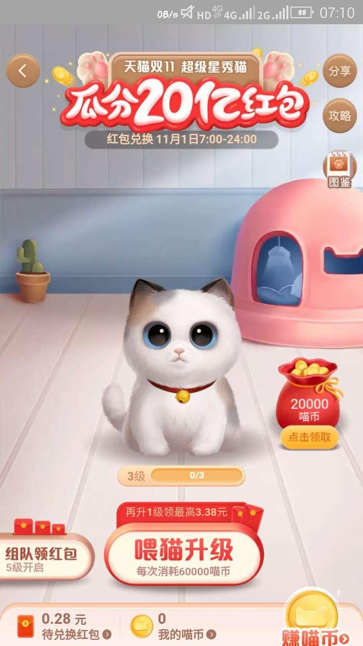 【现金红包】淘宝 天猫 支付宝 双十一超级星秀猫瓜分20亿