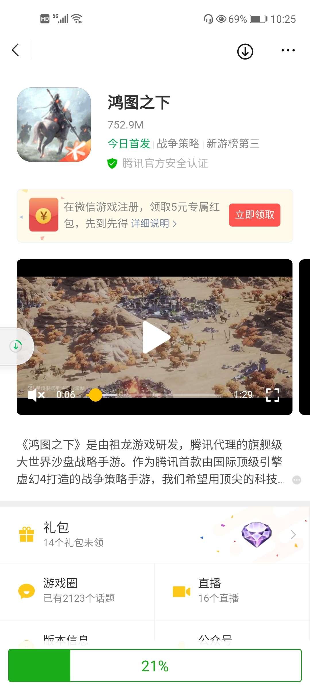 【现金红包】微信下载游戏鸿图之下领红包