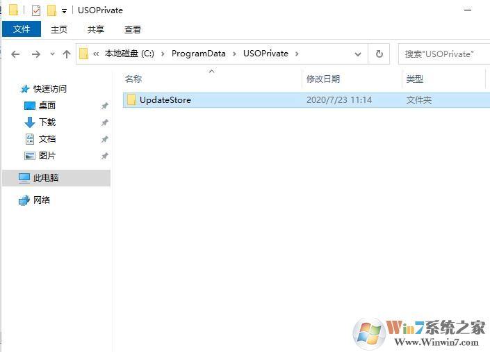 Win10 2004版如何删除历史更新记录?