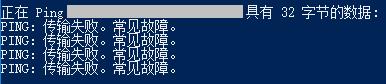 Win10 Ping传输失败常见故障原因及解决方法