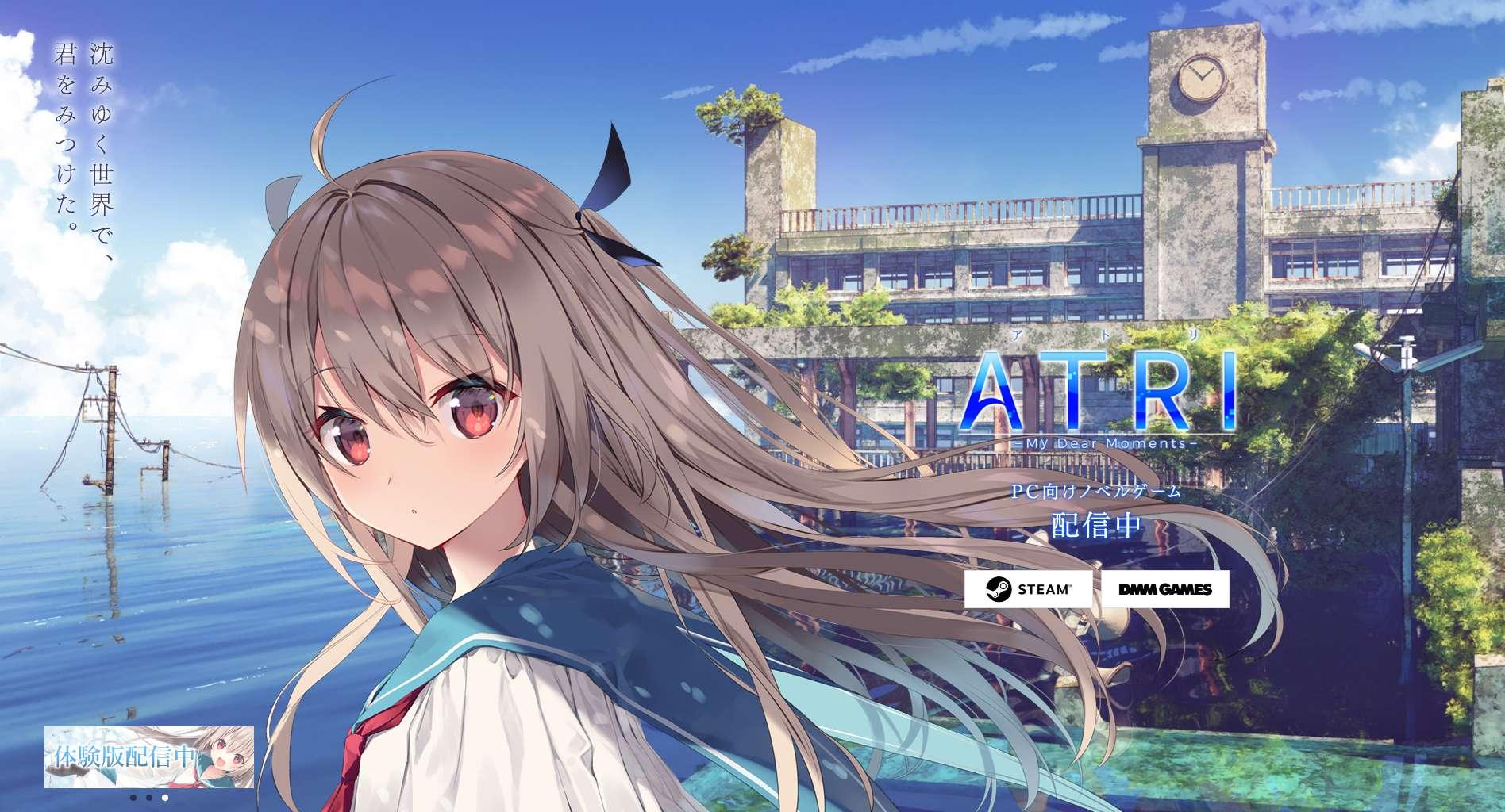 【资讯】ATRI -My Dear Moments- 动画PV