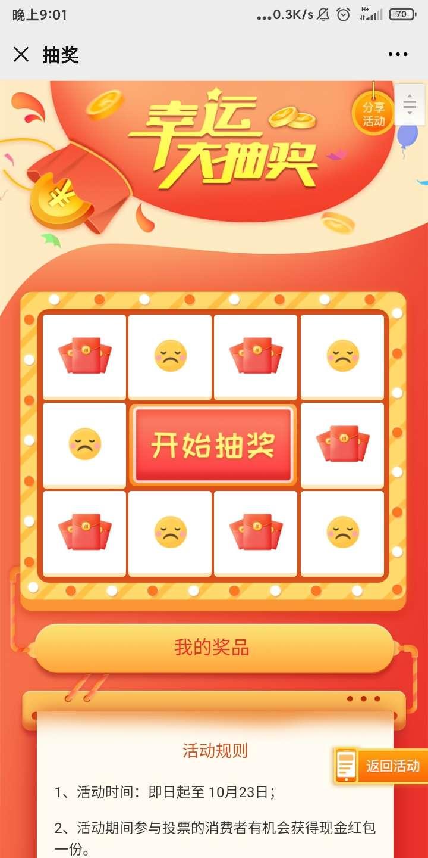 【现金红包】苏州智慧315答题抽红包