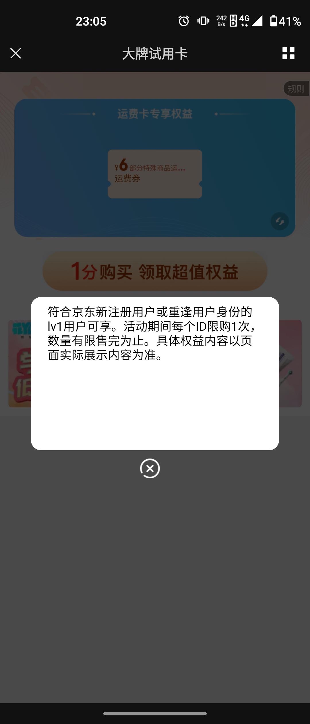 京东0.01撸权益卡+6元红包-线报酷