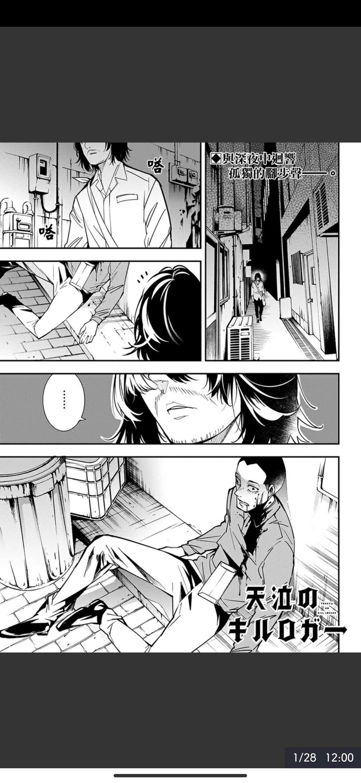 【漫画更新】天泣的逝灵书~-小柚妹站