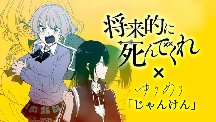 【资讯】百合漫画《总有一天请你去死》广播剧化决定!