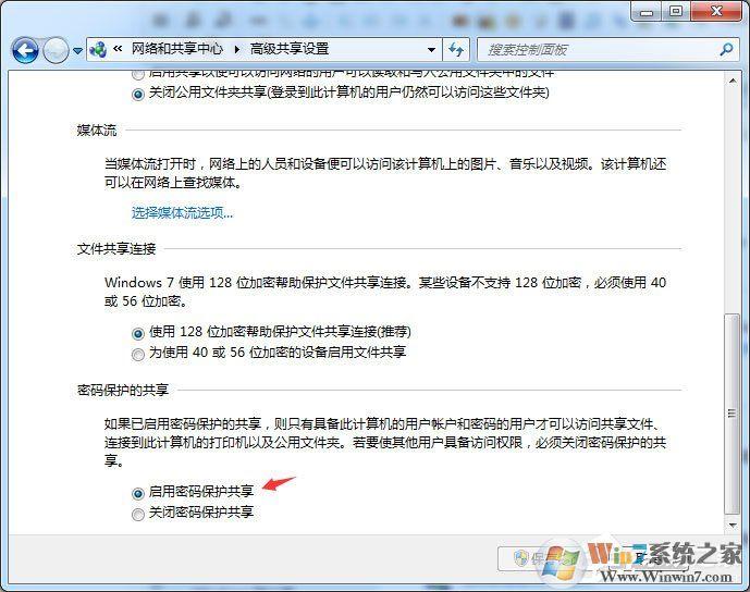 win7启用密码保护共享教程