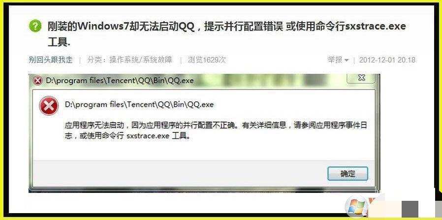 Win7提示应用程序并行配置不正确使用命令行sxs