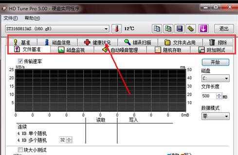 移动硬盘修复工具教程