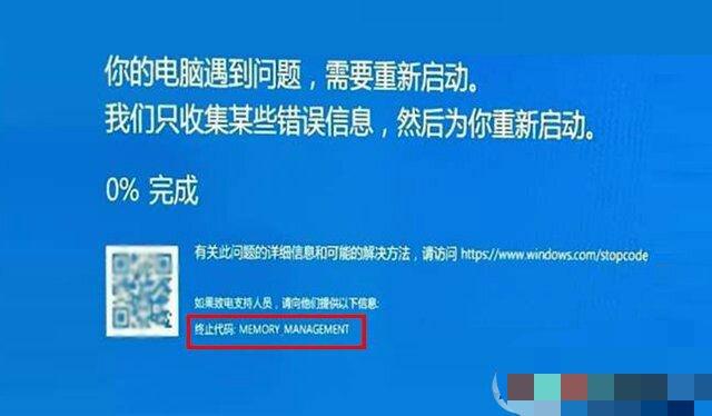 memory management蓝屏的原因及解决