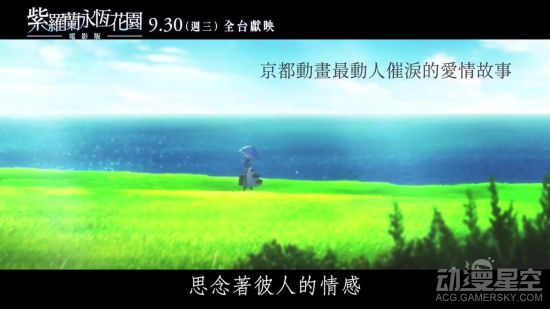 【资讯】《紫罗兰永恒花园》新作剧场版中文预告 她的爱不变