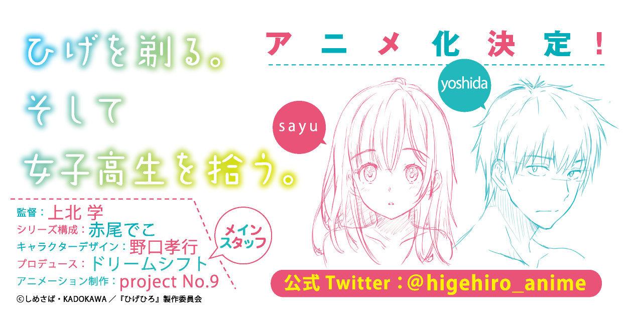 【资讯】《剃须。然后捡到女高中生。》宣布TV动画化! 