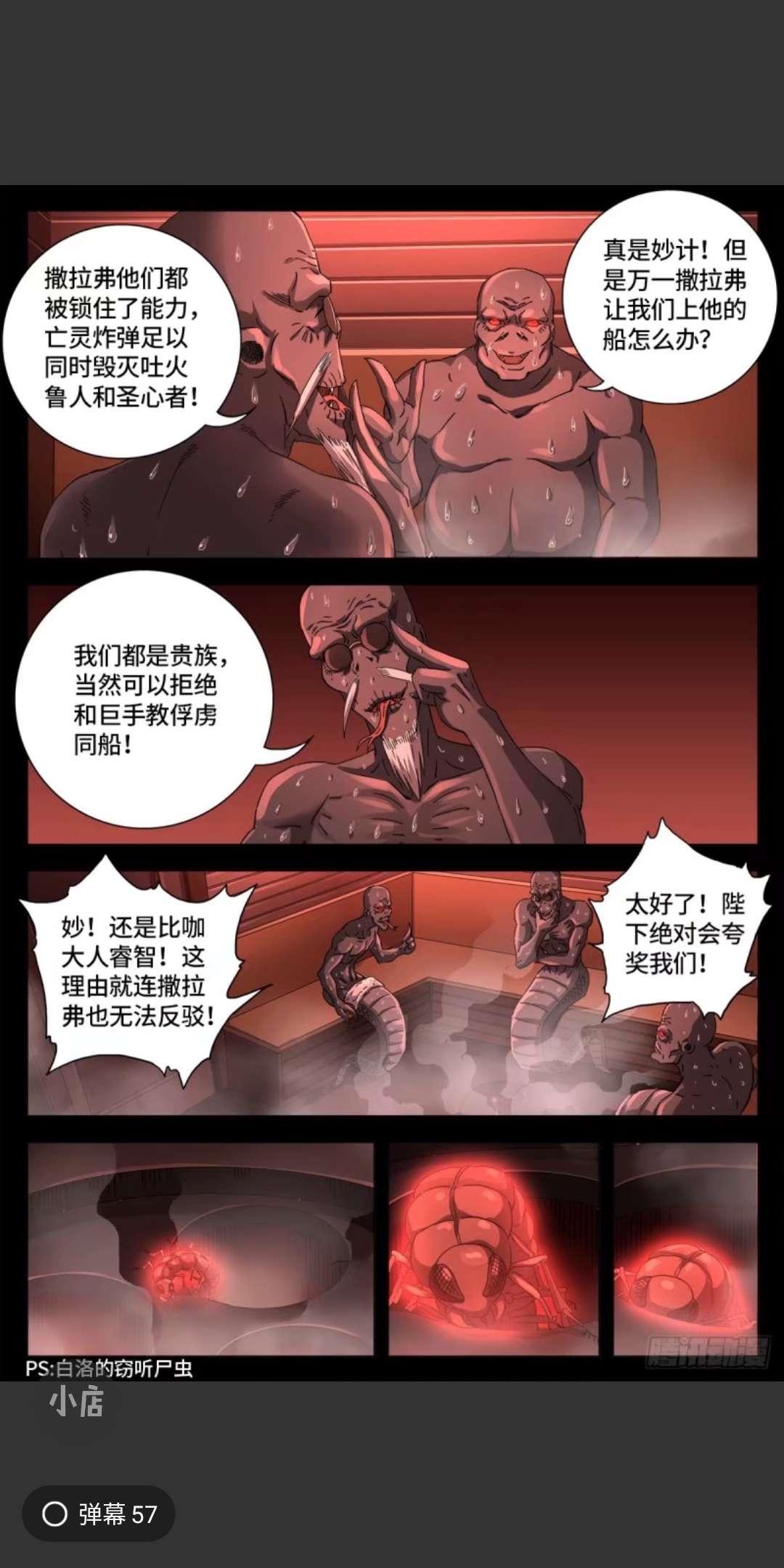 【漫画更新】血魔人657~658