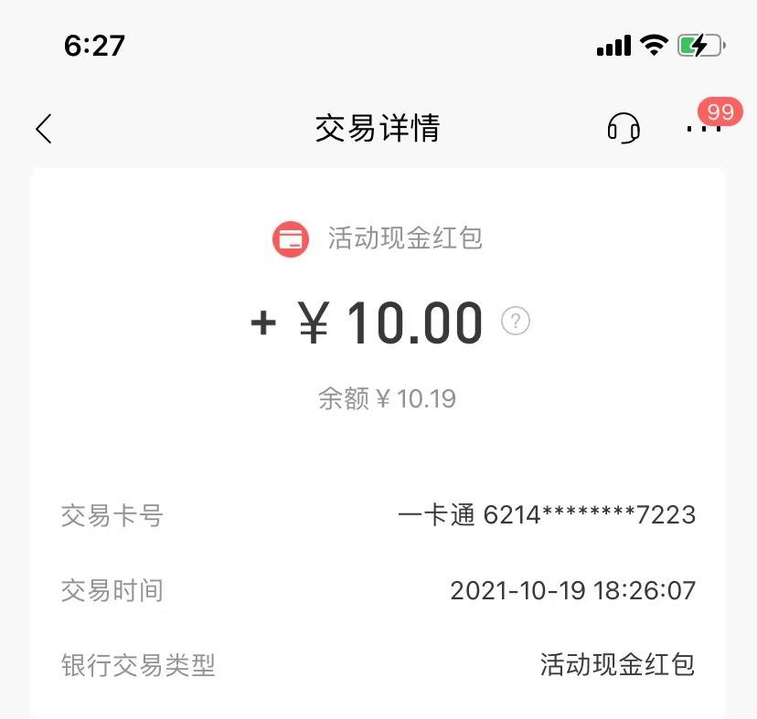 【现金红包】招商领10元现金红包 无需招商卡