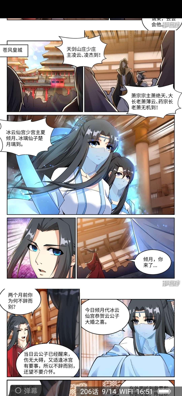 【漫画更新】逆天邪神   第204话