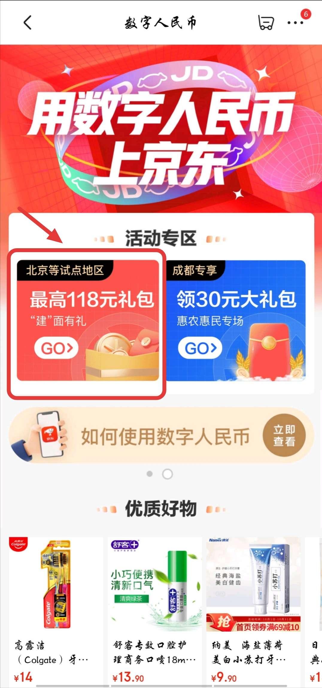 【京东】数字人民币15元无门槛红包