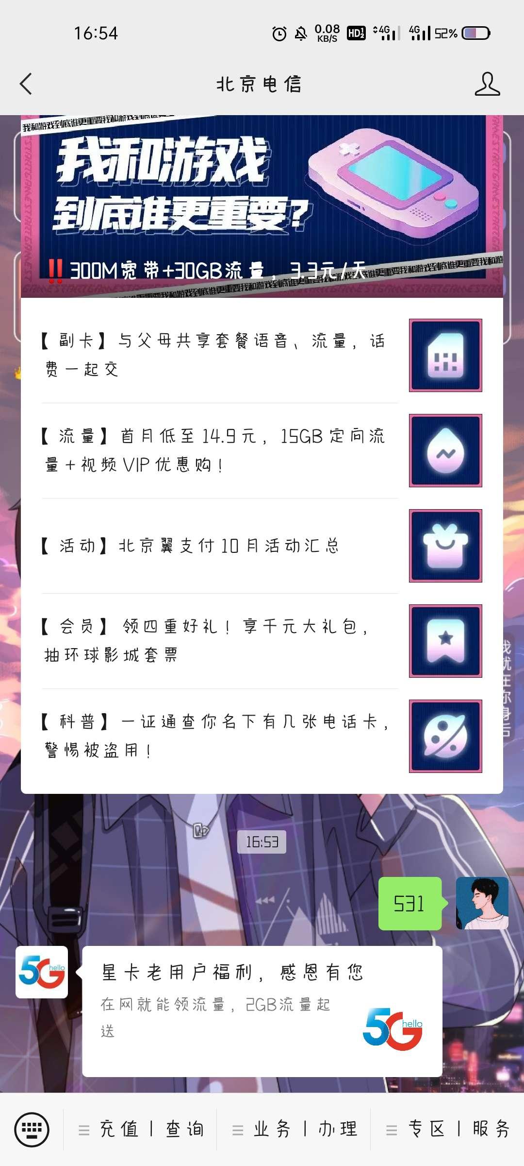 北京电信送领流量了