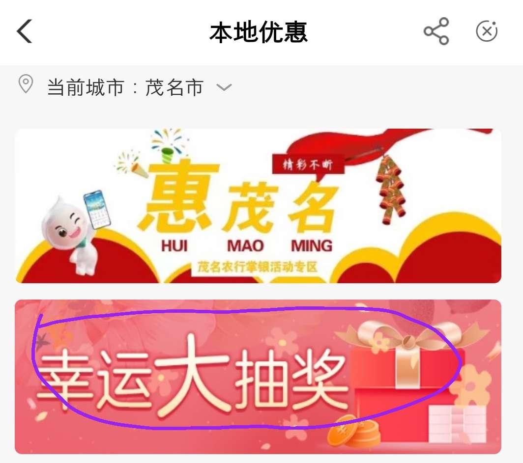 【现金红包】农业银行广东茂名抽红包
