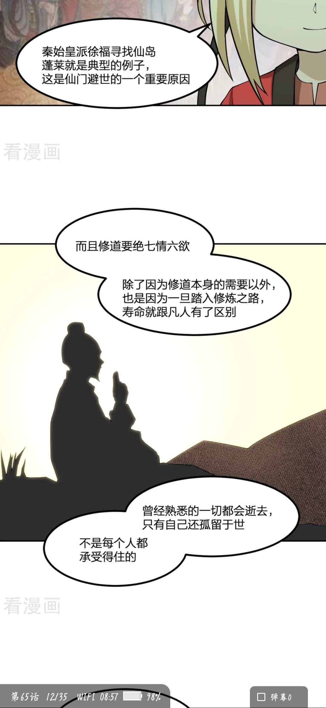【漫画更新】逆天仙命~