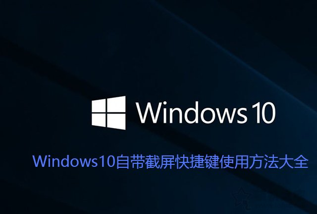 Windows10自带截屏快捷键使用方法大全