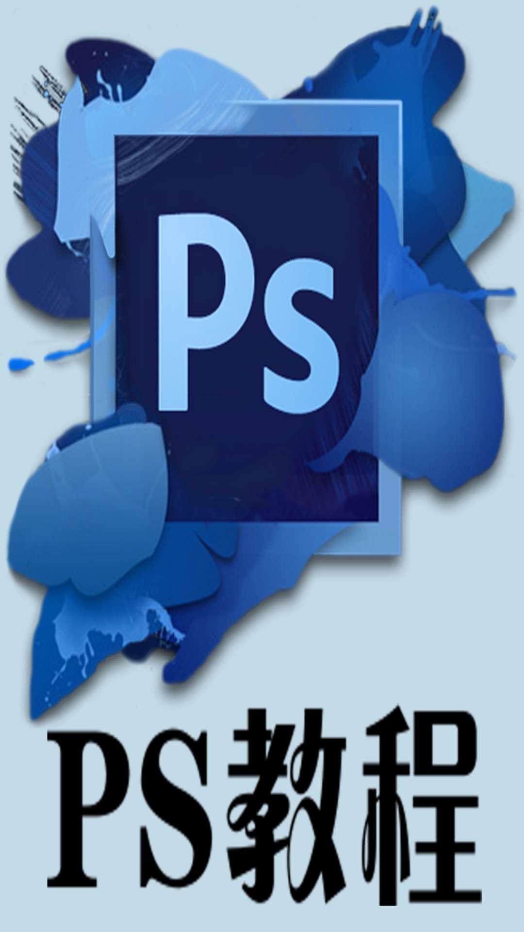 PS视频教程v3.3 PS学基础必备