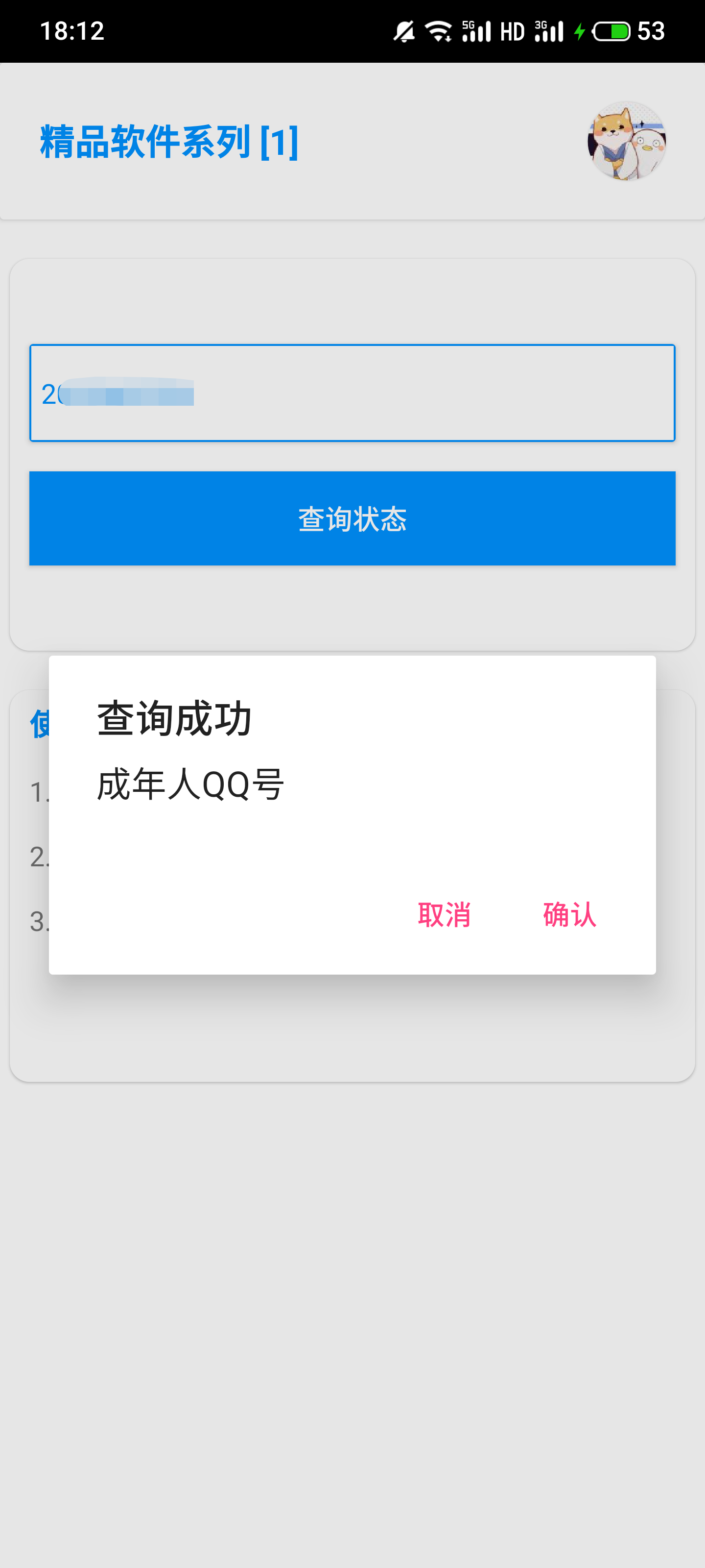 QQ查询成年v1.0 » 快看看和你聊天的TA是否成年了