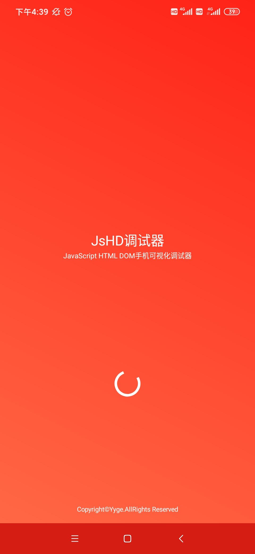 黑科技网页调试app--JsHD调试器