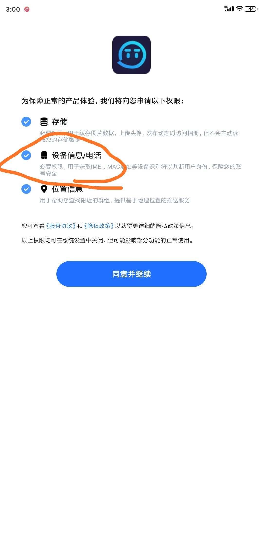 有没有大佬会屏蔽苹果手机获取IP地址